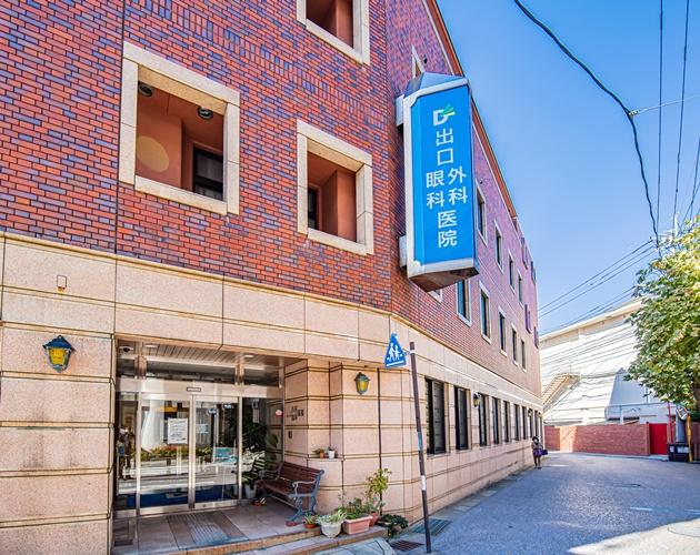 出口外科眼科医院